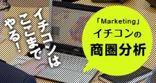 三条の印刷会社イチコンの商圏分析