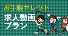 三条の印刷会社イチコンの求人動画プラン