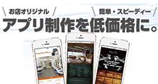 三条の印刷会社イチコンのスマホアプリ構築サービス