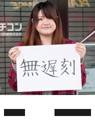 kuribayashi_off