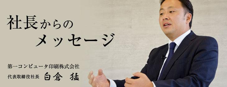 白倉社長からのメッセージ