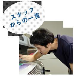 staff_karasawa02