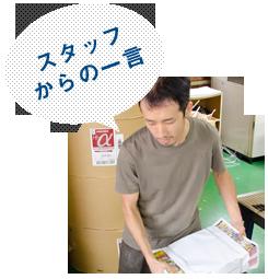 staff_kawachi02