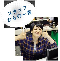 staff_kitazawa.png