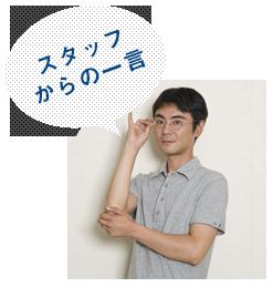 staff_mtsuda