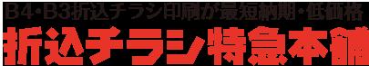 折込チラシ印刷の専門店「折込チラシ特急本舗」最短納期・低価格!