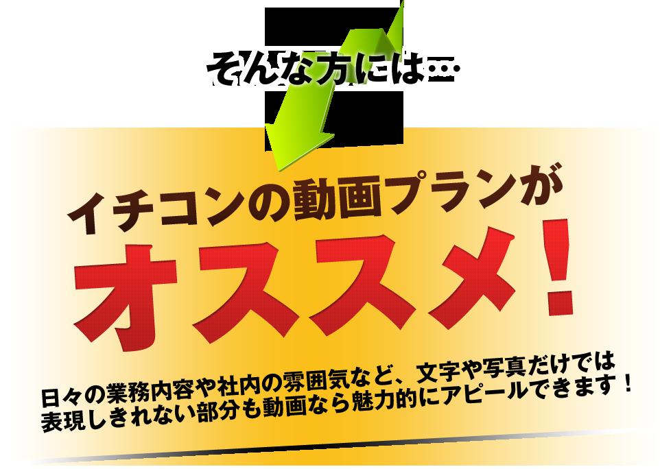 イチコンの求人動画プランがオススメ!