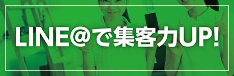 新潟・富山・石川でLINE@正規代理店をはじめました