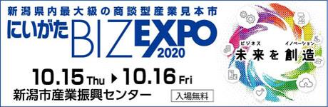 日本最大級の商談型産業見本市にいがたBIZWEPO2020
