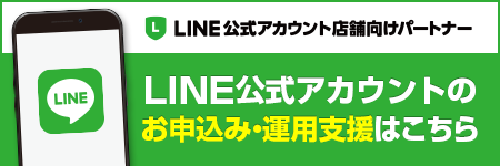 新潟・富山・石川でLINE公式アカウント正規代理店をはじめました